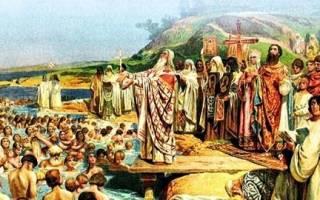 Когда было принято христианство на руси. В каком году было крещение Руси и в чем значимость события? Значение и результаты крещения Руси
