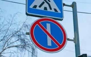 Знак дорожного движения четные и нечетные числа. Знак, запрещающий парковку: зона действия