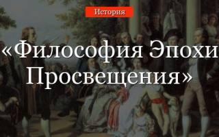Философская система времени основные черты. Философия эпохи Просвещения