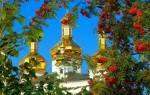 Церковный Православный праздник сентября. Православные церковные праздники сентября