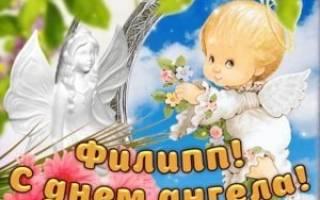 Святослав именины. Имя Святослав в православном календаре (Святцах)