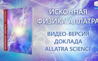 Критические замечания исконная физика аллатра. Исконная физика аллатра видео-версия доклада