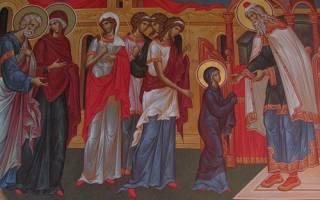 Икона божьей матери введение во храм. Икона божьей матери «введение во храм пресвятой богородицы