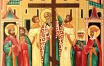 Поздравления с церковным праздником воздвижение креста господня. Значение праздника воздвижения креста господня
