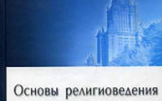 Яблоков И. Основы религиоведения