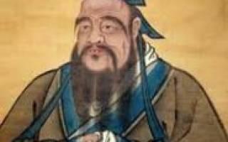 Написать рассказ о конфуции. На чиновничьем поприще