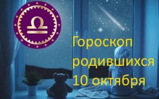 10 октября какой знак зодиака мужчина. Гороскоп по дате рождения