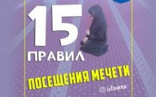 Какие правила поведения нужно соблюдать в мечети. О мечети и правилах поведения в ней