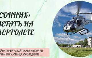 К чему снится летать на вертолете. Сонник: к чему снится летать на вертолете, толкование значения сна для девушек, мужчин и женщин