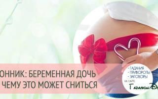 Сон что дочь беременна чему. Узнать что дочь беременна