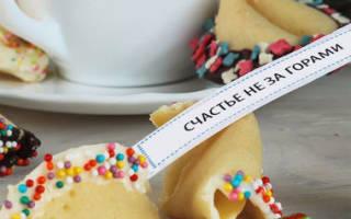 Как испечь печенье с пожеланиями. Рецепты печений с предсказаниями