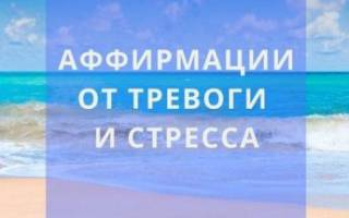 Олег руснак медитация снятие стресса и страха. Возможности и ограничения медитации от тревоги и страхов