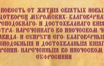 История Петра и Февронии (День семьи, любви и верности). Петр и феврония