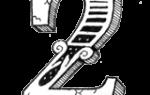 Значение имени левон мужское. Что означает имя леван — значение имени, толкование, происхождение, совместимость, характеристика, перевод