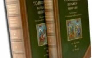 От иоанна глава 3 4. Толкование на Евангелие от Иоанна (Блаженный Феофилакт Болгарский)