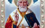 Молитва о путешествии николаю угоднику. Как православному подготовиться к дальнему полету? Прошение перед отправлением в полёт