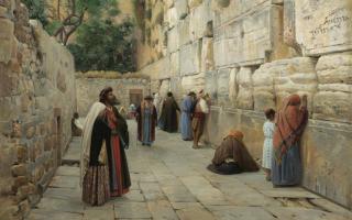 Факты из жизни верующих иудеев. Непроизносимое имя бога в иудаизме