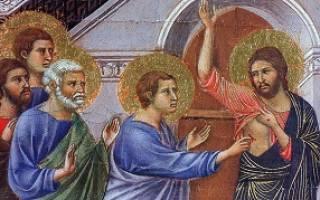 Апостол фома почему близнец. Фома, называемый близнец
