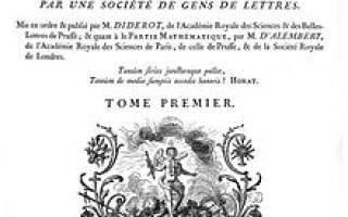 Какой период охватывает эпоха просвещения. Эпоха просвещения в европе: общее и особенное