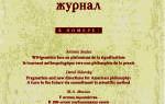 Философский журнал вопросы философии rss. Журнал «Вопросы философии