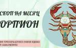 Гороскоп любви на сентябрь скорпион. Мужской гороскоп здоровья