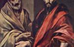 Когда день петра и павла в. Праздник апостолов Петра и Павла: разные пути – общая радость