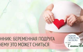 К чему снится беременная лучшая подруга. К чему снится беременная подруга: радостная или грустная