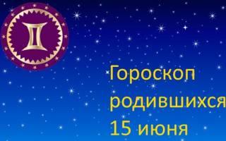 Гороскоп 15 июня знак зодиака. Что преподнесет судьба