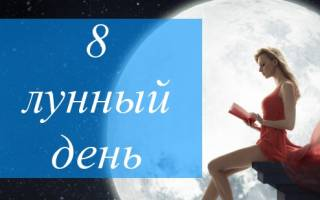 Человек родился в 8 лунный день. Характеристика родившихся в этот день