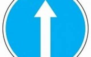 Знак 4.1.1 движение прямо. Как избежать наказания
