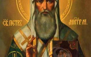 Митрополит Петр, святитель Московский (†1326). Игумен Петр (Еремеев): Первый московский святой (6 сентября – память святителя Петра, митрополита Московского)