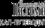 Петровка 28 2. Русская православная церковьфинансово-хозяйственное управление