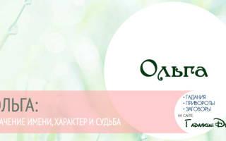 Иероглифами имя ольга и его значение. Что означает имя Ольга: характеристика, совместимость, характер и судьба