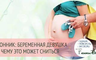 К чему снится парню что девушка беременна. Беременная женщина сонник мужчине
