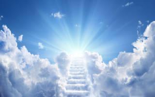 Во сне сказали что человек в раю. К чему снится Рай? В Соннике Фрейда, если снится Рай