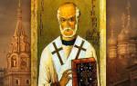 Кому помогает святитель григорий неокесарийский. Святитель григорий чудотворец епископ неокесарийский