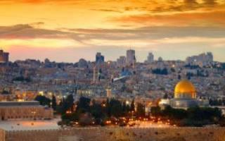 Год создания израильского государства. Очень краткая история израиля