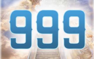 Число 999 в нумерологии значение. Магия трех девяток