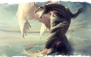 Имена драконов из легенд. Драконы в мифологии