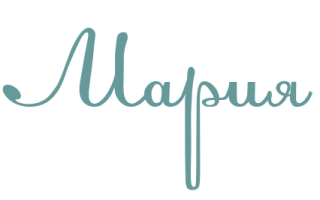 Знаменитые люди с именем маша. Мария (Маша): значение имени, характер и судьба женщины, именины и символы