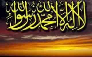 Я свидетельствую что нет божества кроме аллаха и мухаммед пророк его. Шахада – дверь в Рай