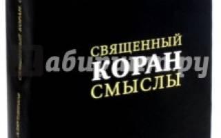 Священный коран перевод шамиль аляутдинов читать онлайн. Как шайтан победил Шамиля Аляутдинова