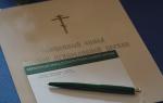 Официальное название русской православной церкви. Русская православная церковь, или московский патриархат
