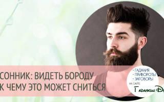 Снится борода. К чему снится бородатый мужчина женщине