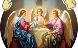 Святая Троица. История праздника