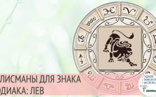 Лев знак зодиака дерево талисман. Подходящие камни для льва