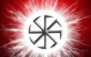 Свастика: солнечный символ. Свастика славян и её значение