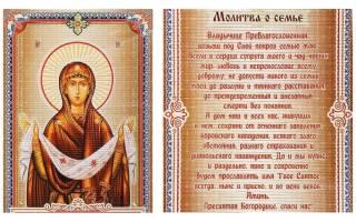 Кому молится о семье в православной церкви. Молитва о сохранении семьи и вразумлении мужа