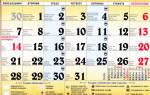 Православные церковные праздники октября. Церковный Православный праздник октября