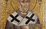 19 декабря церковный праздник пост. Кондак святителю Николаю Чудотворцу